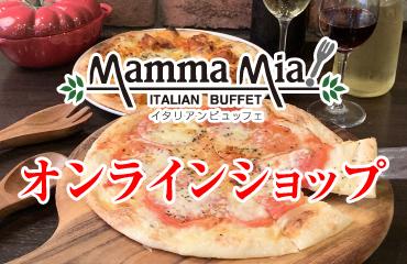 ピザの通販 マンマミーア公式オンラインショップ