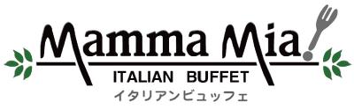 イタリアンビュッフェ マンマミーア